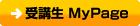 受講生 MyPage ボタン